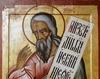 Sfantul Proroc Amos