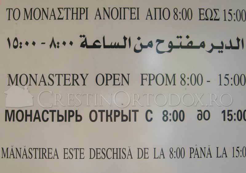Manastirea de pe Tabor - Program