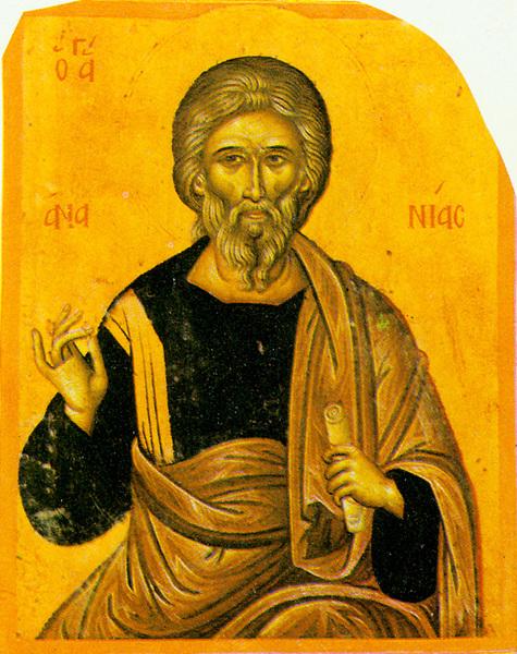 Sfantul Apostol Anania