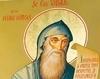 Sfantul Vasile de la Poiana Marului
