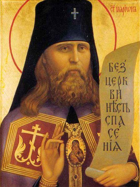 Sfantul Ilarion Troitki