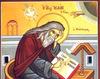 Sfantul Isaac Sirul