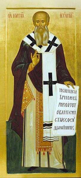 Sfantul Chiril, Arhiepiscopul Ierusalimului