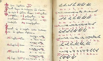 Cantarea psaltica bizantina