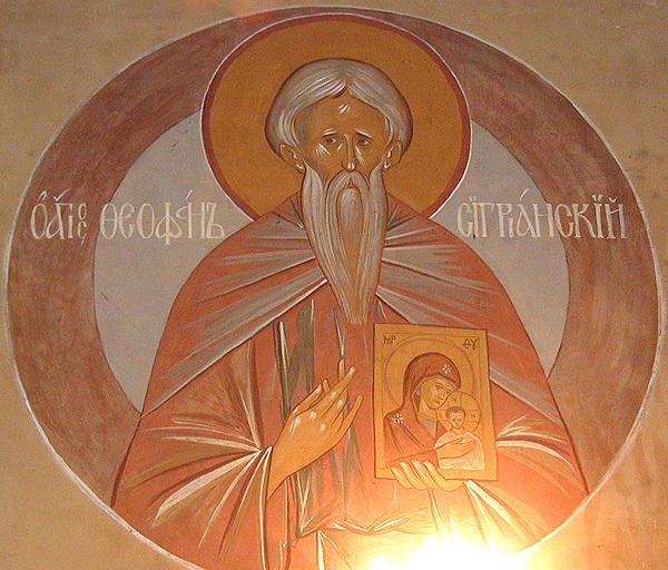 Sfantul Teofan Marturisitorul