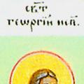 Sfantul Gheorghe Marturisitorul