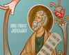 Sfantul Prooroc Ieremia