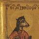 Sfantul Hristofor