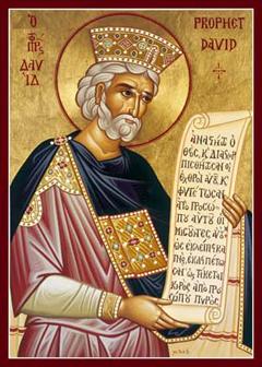A existat sau nu Regele David?