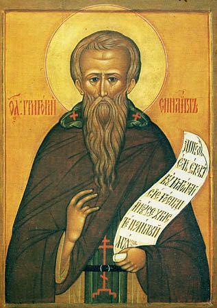 Acatistul Sfantului Grigorie Sinaitul
