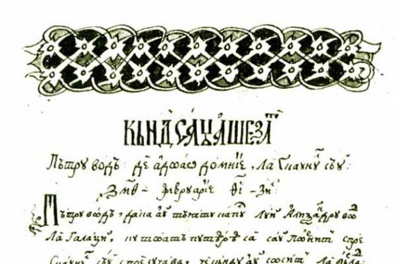 Cronica lui Stefan cel Mare