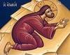 De ce a plans Iisus Hristos?