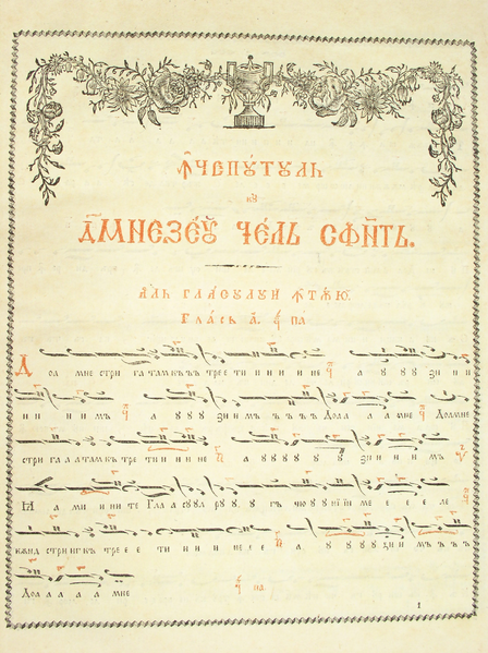 Adaptarea cantarii bizantine la limbile Bisericilor Ortodoxe locale