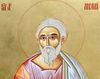 Colindul Sfantului Andrei