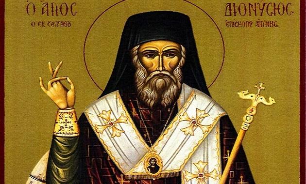 Sfantul Dionisie, Episcopul Eghinei
