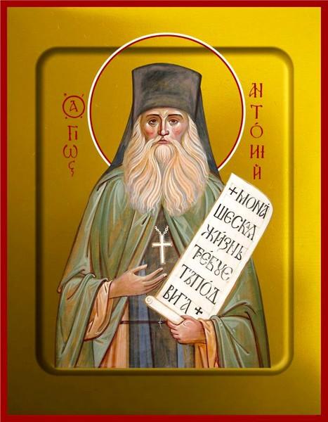 Sfantul Antonie de la Optina