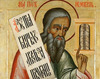 Sfantul Proroc Iezechiel