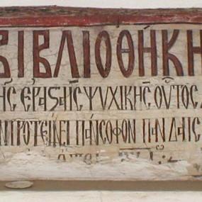 Intemeierea Bibliotecii Manastirii Hurezi