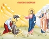 Putina credinta, plinita de mila lui Dumnezeu...