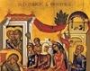 Nasterea Fecioarei Maria