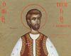 Sfantul Mucenic Gheorghe Chiopolitul