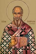 Sfintii Sapte Tineri din Efes si Sfantul Ierarh Averchie