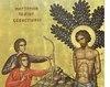 Acatistul Sfantului Sebastian
