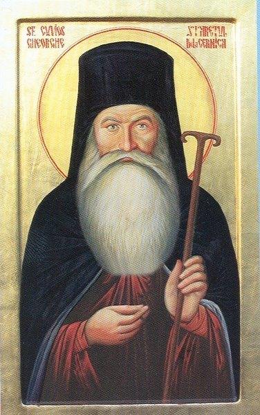 Acatistul Sfantului Gheorghe de la Cernica