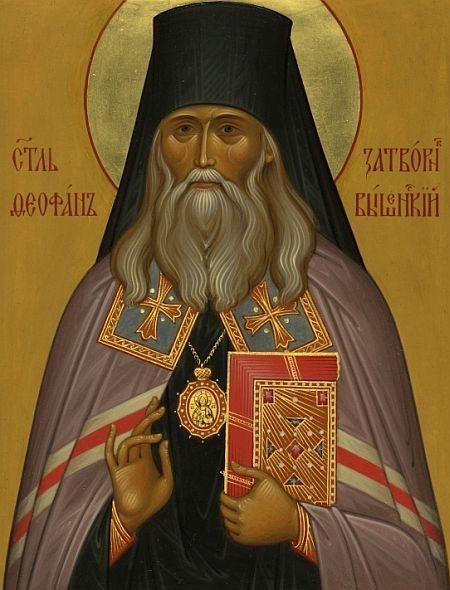 Sfantul Teofan Zavoratul - Dragostea de Dumnezeu