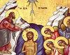 Boboteaza - Botezul Domnului