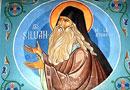 Paraclisul Sfantului Siluan Athonitul