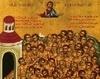 Sfintii patruzeci de Mucenici