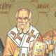 Sfantul Clement al Ancirei