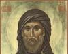Sfantul Efrem Sirul - 28 ianuarie