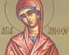 Sfanta Antusa