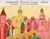 Aflarea moastelor sfintilor mucenici din Evghenia (Canonul cel Mare)